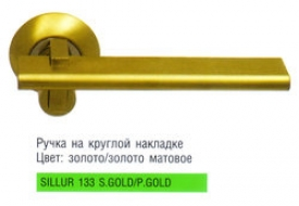 Дверная ручка Archie Sillur - 133 SC / PC