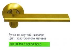 Дверная ручка Archie Sillur - 133 SG / PG