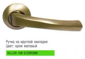 Дверная ручка Archie Sillur - 109 SC