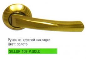 Дверная ручка Archie Sillur - 109 PG