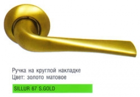 Дверная ручка Archie Sillur - 067 SG