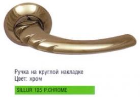 Дверная ручка Archie Sillur - 125 PC