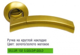 Дверная ручка Archie Sillur - 132 SG / PG