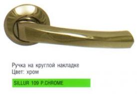Дверная ручка Archie Sillur - 109 PC