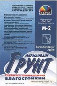 Грунт Радуга (Москва) М-2 для внутренних работ
