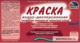 Краска воднодисперсионная Радуга (Москва) М-4 латексная вл