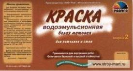 Краска воднодисперсионная Радуга (Москва) М-3 для стен и п