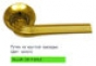 Дверная ручка Archie Sillur - 126 PG