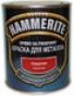 Hammerite Smooth Finish - краска по металлу.