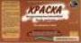 """Краска водоэмульсионная Радуга (Москва) """"М-2 для стен и пот"""